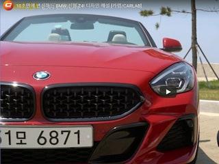 10초만에 변신하는 BMW 신형 Z4! 디자인 해설