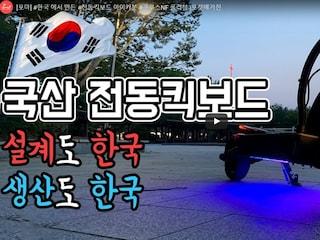 [포마] 한국에서 만든 전동킥보드 아이카봇 쿠루스NF 풀리뷰