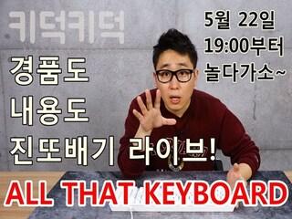 [라이브공지] TMT 덕주임과 함께하는 올댓키보드! 경품도 까즈아!