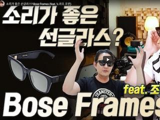 소리가 좋은 선글라스? Bose Frames (feat. 노라조 조빈)