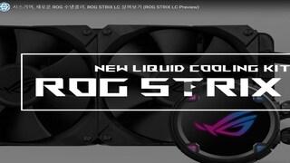 시스기어, 새로운 ROG 수냉쿨러. ROG STRIX LC 살펴보기 (ROG STRIX LC Preview)