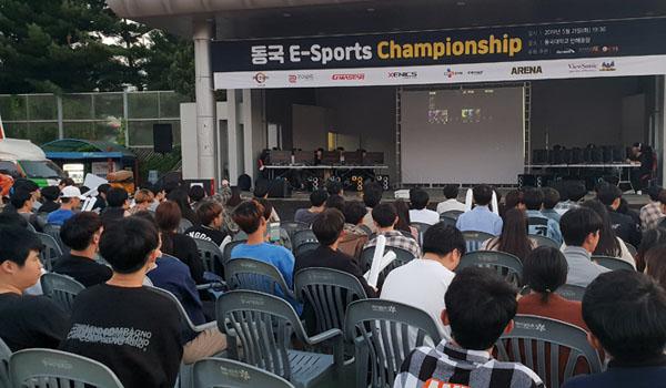 동국대를 뜨겁게 달군 E-Sports