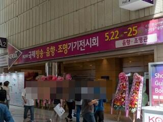 2019 제25회 국제방송·음향·조명기기전 관람 후기 feat. 디렘 HT1 TWS