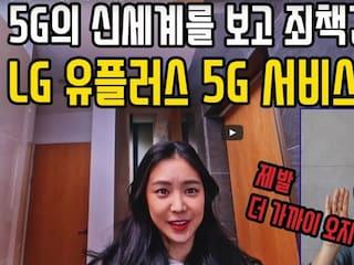 5G의 신세계를 보고 죄책감을 느꼈습니다. LG유플러스 5G 서비스 리뷰