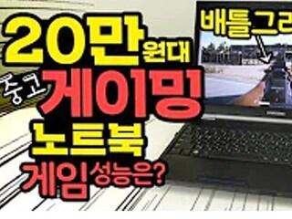 20만원대 중고 게이밍노트북 설마 배틀그라운드 돌아갈까?!