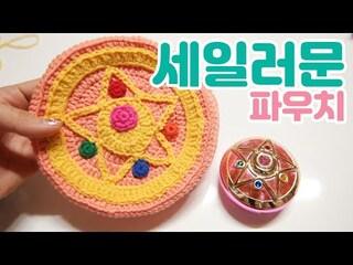 세일러문 컴팩트 파우치 내굿즈는 내가만든다!!!