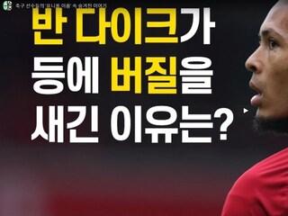 축구 선수들의 '유니폼 이름' 속 숨겨진 이야기