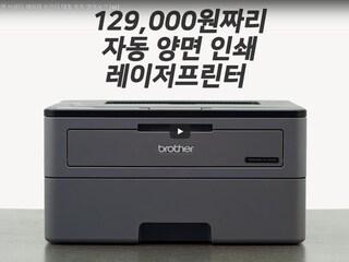 자동 양면 브라더 레이저 프린터 대충 쓱쓱 열어보기