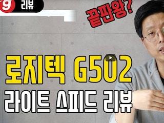 게이밍 마우스 끝판왕의 탄생? 인정? 로지텍 G502 라이트 스피드 리뷰