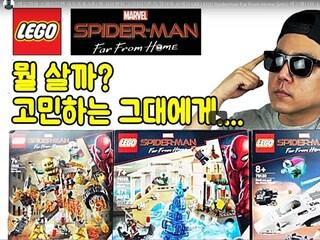 레고 마블 스파이더맨 파프롬홈 3종! 뭘 사야할지 고민된다면 이 영상을 보세요!(All LEGO Spiderman Far From Home Sets)-레고매니아