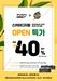 스카이디지탈, 일렉트로마트 천호점 오픈! 최대 40% 할인 판매