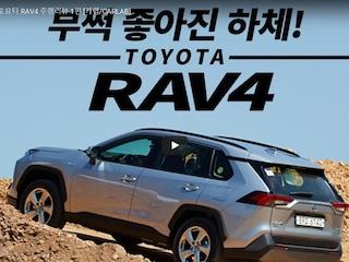 부쩍 좋아진 하체! 토요타 RAV4 주행리뷰 1편
