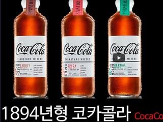 1894년형 코카콜라 Coca-Cola Signature Mixers