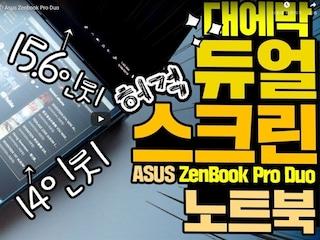 대박! 화면이 두개? 듀얼스크린 노트북의 등장! Asus Zenbook Pro Duo