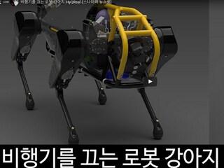 비행기를 끄는 로봇 강아지 'HyQReal'