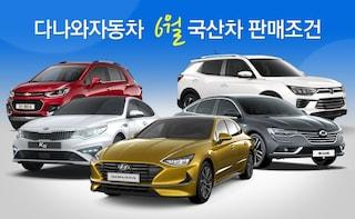 국산차 5개 제조업체, 19년 6월 판매조건 발표