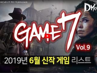 GAME 7 / 2019년 6월 신작 게임 7개 (2019.6 Vol.9)