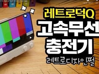 디자인 쩔! 레트로TV 디자인 고속무선 충전기! 레트로덕큐 아이폰 전용?! NO