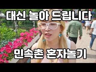 김라희가 대신 놀아 드려요 민속촌 혼자 놀기 나는 핵인싸다!!!