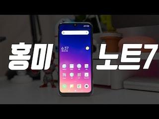 홍미노트7 2주 사용기 | 이만한 가성비폰 없다! 그럼 단점은? (뒷북이라 미안..)