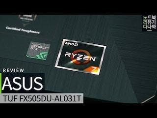 따끈따끈~ 라이젠 2세대 탑재 노트북이 왔어요~! // ASUS TUF FX505DU [노리다]