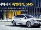 르노삼성자동차, 2000대 한정 'SM5 아듀' 출시