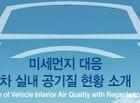 [오토저널] 미세먼지 대응 차 실내 공기질 현황 소개