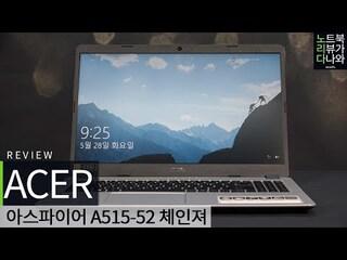 갓성비+위스키레이크까지!! // ACER 아스파이어 A515 52 체인져 [노리다]