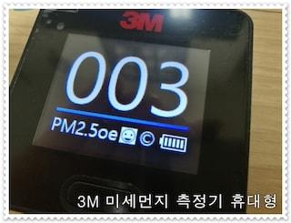 극초미세먼지까지 측정이 가능한 3M 미세먼지 측정기 휴대형