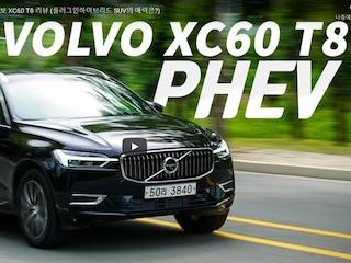 405마력+순수 전기차 모드 26km?! 볼보 XC60 T8 리뷰 (플러그인하이브리드 SUV의 매력은?)