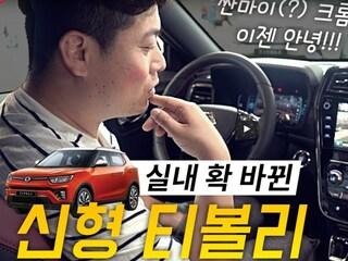 실내 확 바뀐 쌍용 베리 뉴 티볼리 둘러보기(feat. 문가비)