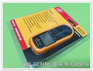 사용하기 간편한 야토 디지털 풍속계 GM816