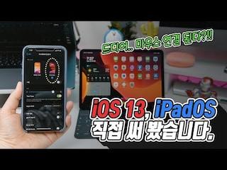 애플 미쳤나? 마우스 연결이 된다?! iOS 13, iPadOS 베타 직접 써 봤습니다.
