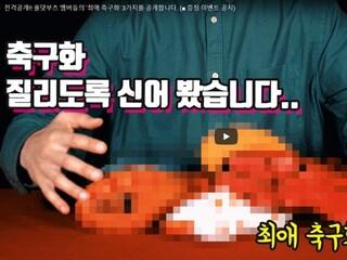 전격공개!! 올댓부츠 멤버들의 '최애 축구화' 3가지를 공개합니다.