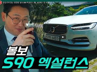 '흔들리지 않는 편안함' 볼보 S90 엑설런스 T8...S클래스 안 부럽다!!