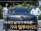 기아 텔루라이드 시승기 - 미국 남자가 바라본 기아의 대형 SUV 텔루라이드? 팰리세이드와는 어떤지도 물어봤습니다