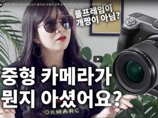 중형 카메라가 풀프레임보다 좋아요? 판형이 진짜 깡패? 천만원이 저렴이라는 후지필름 GFX 100