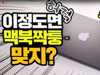 이 정도면 맥북 짝퉁 맞지? 52만원대 AEROBOOK 노트북 넌 뉴규?!