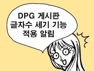 DPG 게시판 글자수 세기 적용 알림