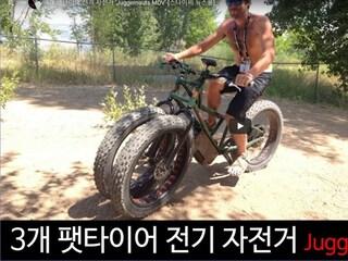3개 팻타이어 전기 자전거 'Juggernauts MDV'