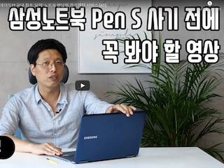 삼성노트북 펜S, 사지 말고 빌리면 개이득?? 국내 최초 '묘미' 노트북 반납형 장기렌탈 서비스