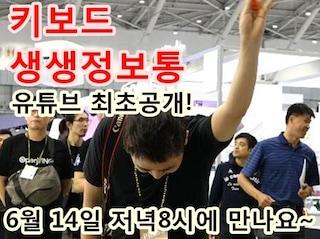 [댓글 라이브!] 덕주임의 키보드 생생정보통!