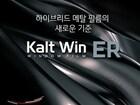팅크웨어, 하이브리드 메탈 필름 '칼트윈 ER' 출시
