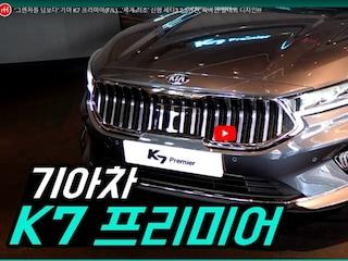 '그랜저를 넘보다' 기아 K7 프리미어(F/L)...'세계 최초' 신형 세타3 2.5엔진, 확바뀐 실내외 디자인!!!