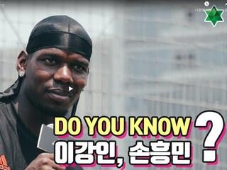 '두 유 노우' 이강인? 손흥민? 포그바의 대답은?!