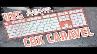 [ASMR] COX CARAVEL108 게이트론 교체축 리빙코랄 (황축) 키보드치는소리 [키덕키덕]