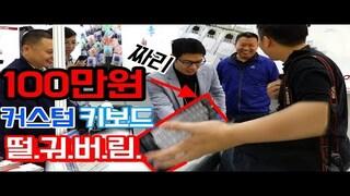 100만원짜리 한정 제작 커스텀 키보드 떨궈버렸습니다... [키덕키덕]