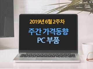 가격이 살살 녹기 시작한 인텔 CPU [주간 가격동향]