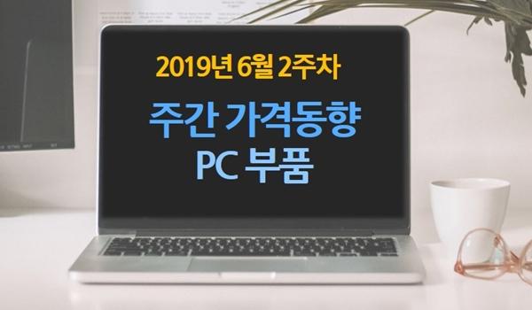 인텔 CPU, 6월들어 가격 하락