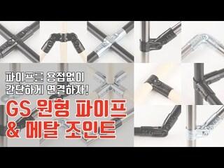 파이프 연결을 용접없이 간단하게! GS원형 파이프, 메탈조인트 (GS pipe & metal joint)